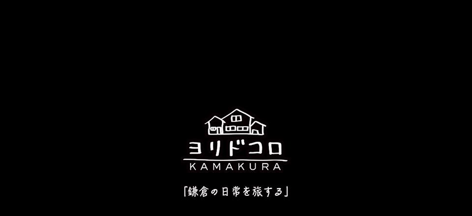 ヨリドコロ -KAMAKURA-